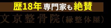 宇部市の整体なら「文京整骨院(縁整体屋)」 ロゴ