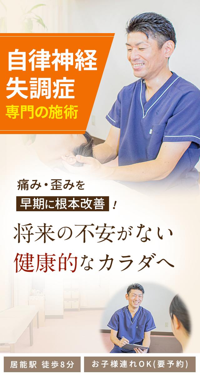 自律神経失調症専門の施術