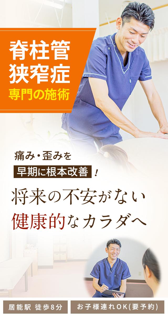 脊柱管狭窄症専門の施術