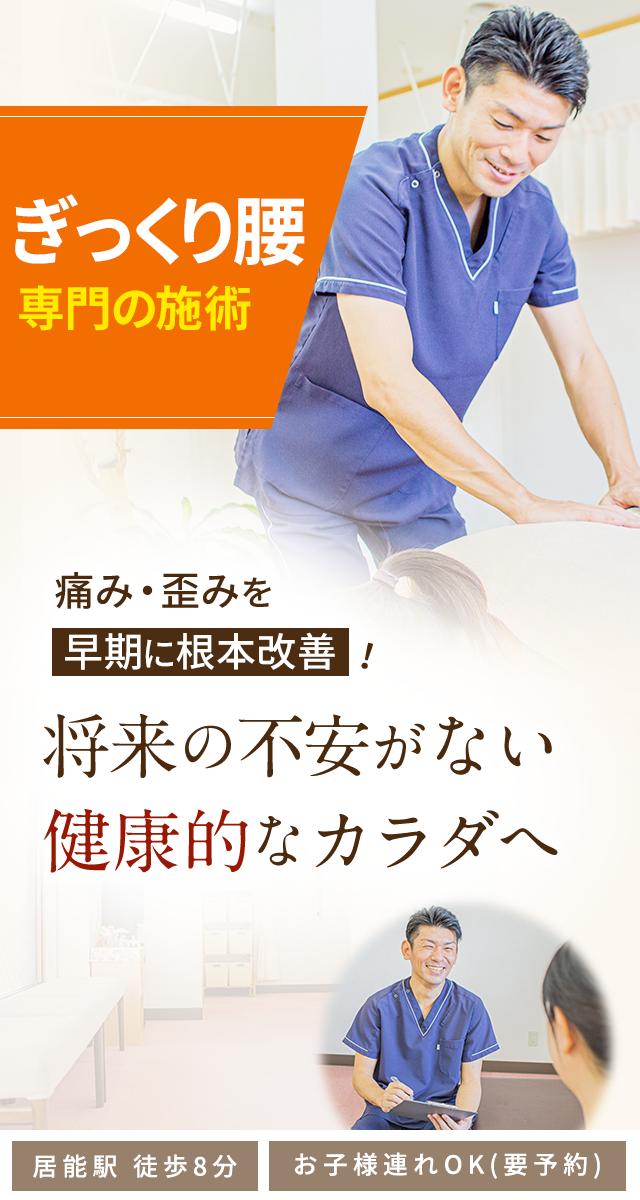 ぎっくり腰専門の施術