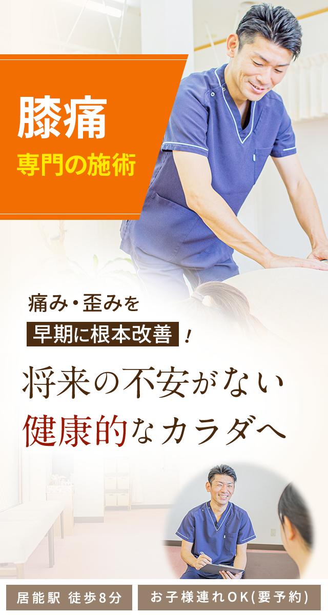 膝痛専門の施術