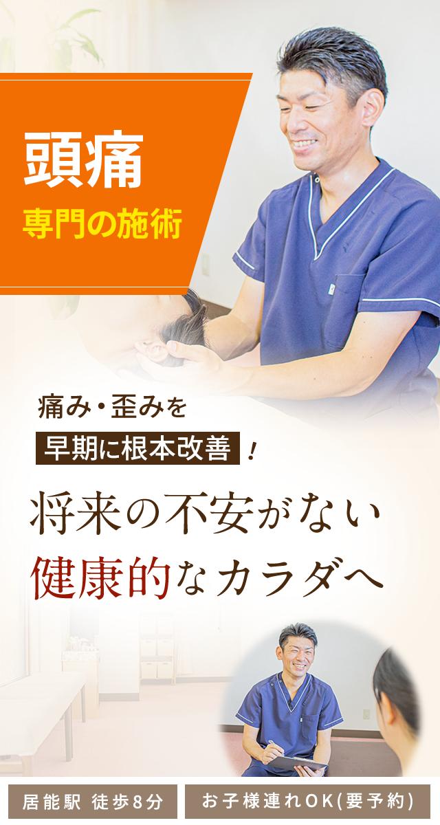 頭痛専門の施術